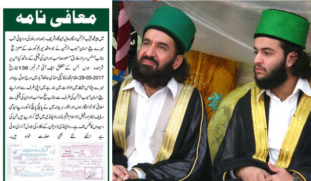 Pir Naqeeb ur Rehman Wrote Apology Letter, Paid 1,000,000 Rs to Forgive his Son